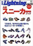 A級スニーカーブック (エイムック 1254 別冊Lightning vol. 30)