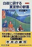 白夜に谺する夏至祭の歓喜—北欧生活詩 (中公文庫)