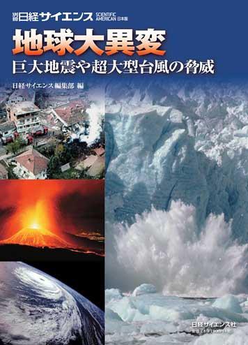地球大異変 巨大地震や超大型台風の脅威