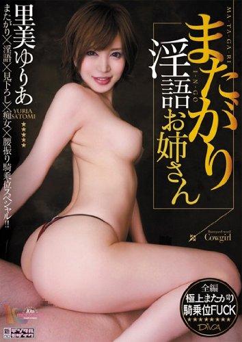 またがり淫語お姉さん 里美ゆりあ ムーディーズ [DVD]
