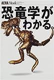 恐竜学がわかる。 (アエラムック (66))