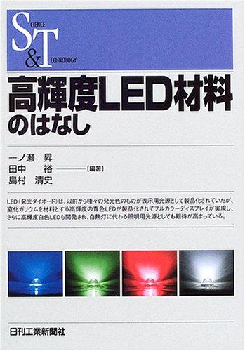 高輝度LED材料のはなし (SCIENCE AND TECHNOLOGY)