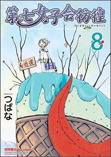 第七女子会彷徨 8  リュウコミックス)