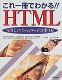 これ一冊でわかる!!HTMLやさしいホームページの作り方