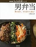 男弁当—働き盛り、育ち盛りも満足! (NHKきょうの料理シリーズ) [ムック] / 小林 まさみ (著); NHK出版 (刊)