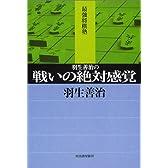 羽生善治の戦いの絶対感覚 (最強将棋塾)