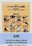 詳注版 シャーロック・ホームズ全集〈4〉 (ちくま文庫)