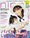 nina's(ニナーズ) 2016年 07 月号 [雑誌]