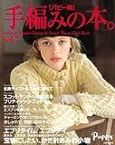 手編みの本。 vol.7―パピー発 Autumn-Winter (7)