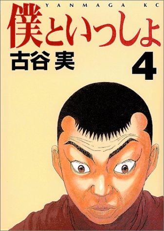 僕といっしょ(4)<完> (ヤンマガKC (772))