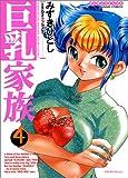 巨乳家族 4 (マンサンコミックス)