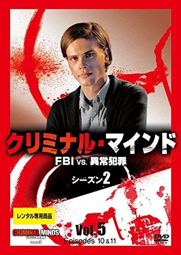 クリミナル・マインド FBI vs. 異常犯罪 シーズン2 Vol.5
