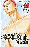 SLAM DUNK 30 (ジャンプ・コミックス)