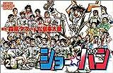 ショー☆バン (23) (少年チャンピオン・コミックス)
