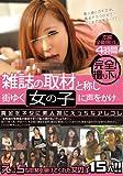 雑誌の取材と称し街ゆく女の子に声をかけ・・・ [DVD]
