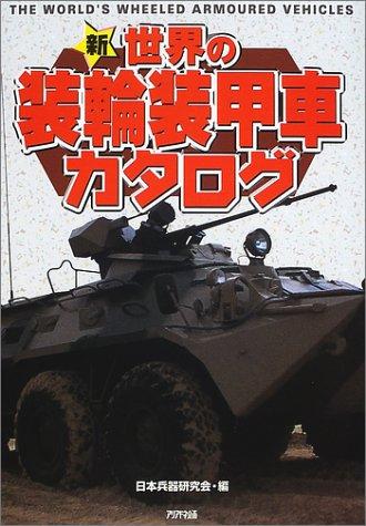 新・世界の装輪装甲車カタログ