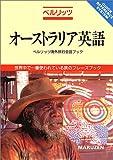 オーストラリア英語 (ベルリッツ海外旅行会話ブック)