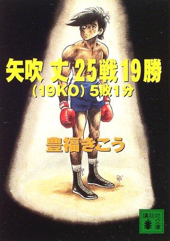 矢吹丈25戦19勝(19KO)5敗1分 (講談社文庫)