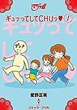 ギュッってしてCHUッ1 (コミック・フリル)