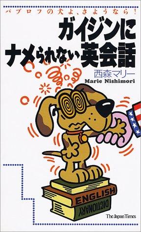 ガイジンにナメられない英会話―パブロフの犬よ、さようなら!