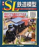 週刊 SL鉄道模型 2013年 2/14号 [分冊百科]