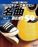 TAB譜で弾ける! ソロ・ギターで奏でたい名曲 ベスト50 Vol.1