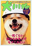 犬川柳 がんばれ!ニッポンの犬