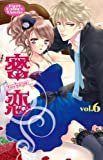 密恋 6 (Kyun Comics TL Selection)
