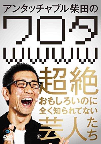 アンタッチャブル柴田の「ワロタwwww」~超絶おもしろいのに全く知られてない芸人たち~ [DVD]