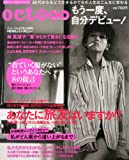 octo ∞ (オクトアクティブエイジング) 2014年 7/1号 [雑誌]