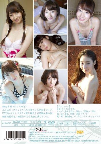 KOIGOKORO 新田有希 [DVD]