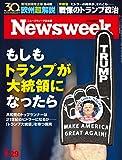 Newsweek (ニューズウィーク日本版) 2016年 3/29 号 [もしもトランプが大統領になったら]