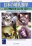 日本の哺乳類学〈2〉中大型哺乳類・霊長類