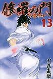 修羅の門 第弐門(13) (月刊マガジンコミックス)