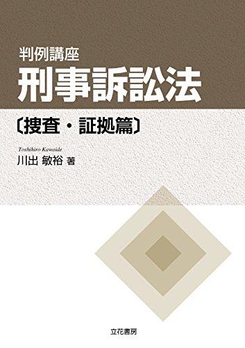 判例講座 刑事訴訟法〔捜査・証拠篇〕