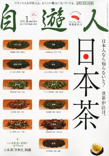 自遊人 2011年 01月号 [雑誌] [雑誌] / 自遊人 (刊)