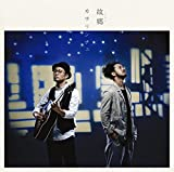故郷(初回生産限定盤)(DVD付)