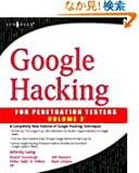 Google Hacking for Penetration Testers Volume 2 (Syngress Media)