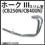 MADMAX(マッドマックス) ホークIII(CB250N/CB400N)用 スリム管/マフラー メッキ(バイクパーツ) 08-1105-C