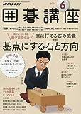NHKテキスト 囲碁講座 2016年 06 月号 [雑誌]