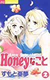 Honeyなこと(2) (フラワーコミックス)