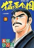 猛き黄金の国 3 三菱旗揚編 (ビジネスジャンプコミックス)