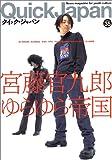 クイック・ジャパン (Vol.35)