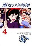 魔女の宅急便 (4) (アニメージュコミックススペシャル―フィルムコミック)