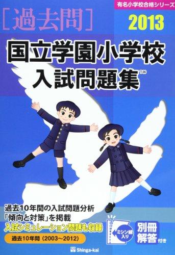国立学園小学校入試問題集 2013 (有名小学校合格シリーズ)