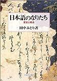 日本語のなりたち―歴史と構造