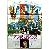 劇場用 映画ポスター【ポスター】フラッシュダンス/ジェニファー・ビールス