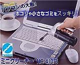 ツインバード 【掃除機】パソコン用ミニクリーナー HC-4107-S