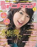 声優アニメディア 2009年 05月号 [雑誌]