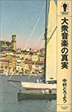 大衆音楽の真実 (Compact books)